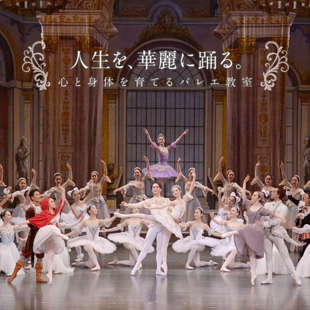 長谷川バレエスタジオのホームページを新しくオープンしました。