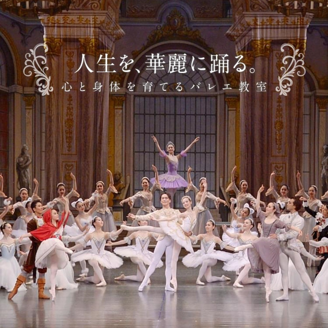 長谷川バレエスタジオのホームページを新しくオープンしました。h-ballet-studio.jp
